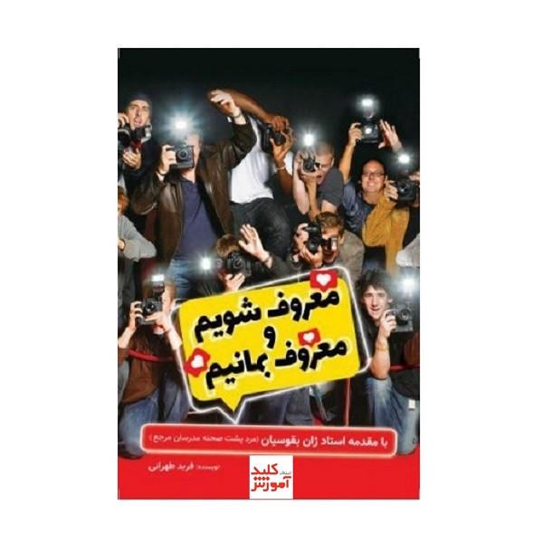 کتاب معروف شویم و معروف بمانیم اثر فربد طهرانی انتشارات کلید آموزش