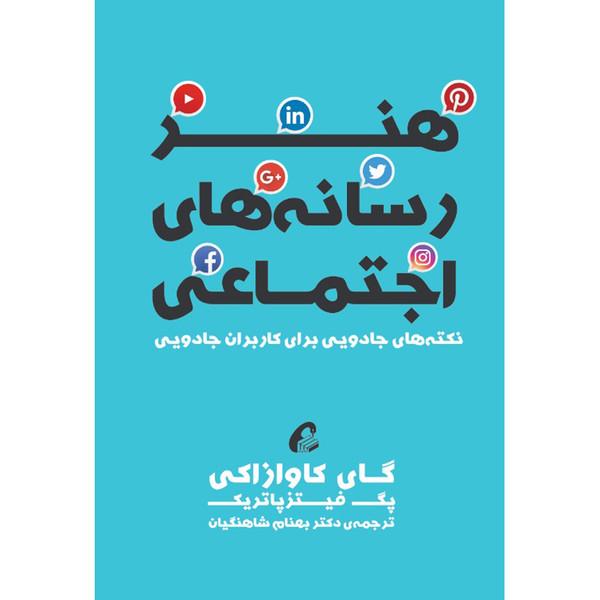 كتاب هنر رسانه هاي اجتماعي اثر گای کاوازاکی و پگ فیتزپاتریک نشر آموخته