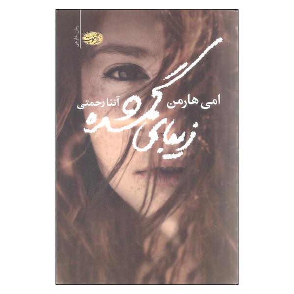 کتاب زیبای گمشده اثر امی هارمن نشر آموت
