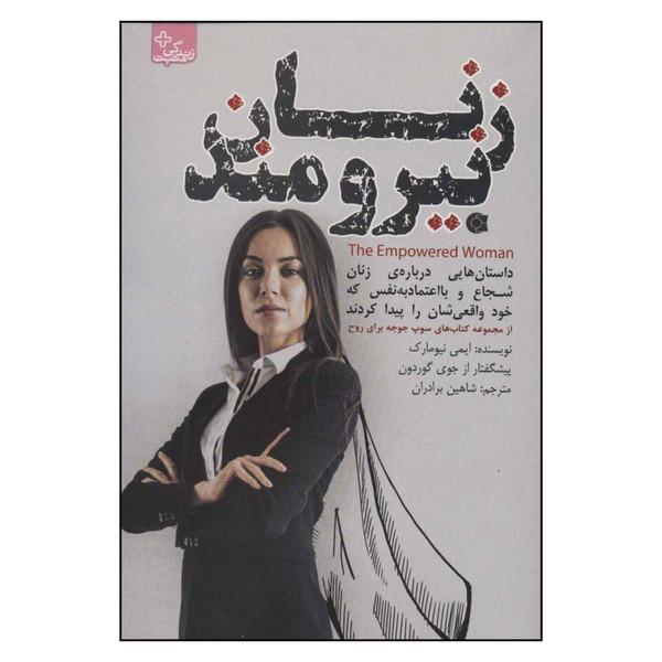 کتاب زنان نیرومند اثر ایمی نیومارک انتشارات ابوعطا