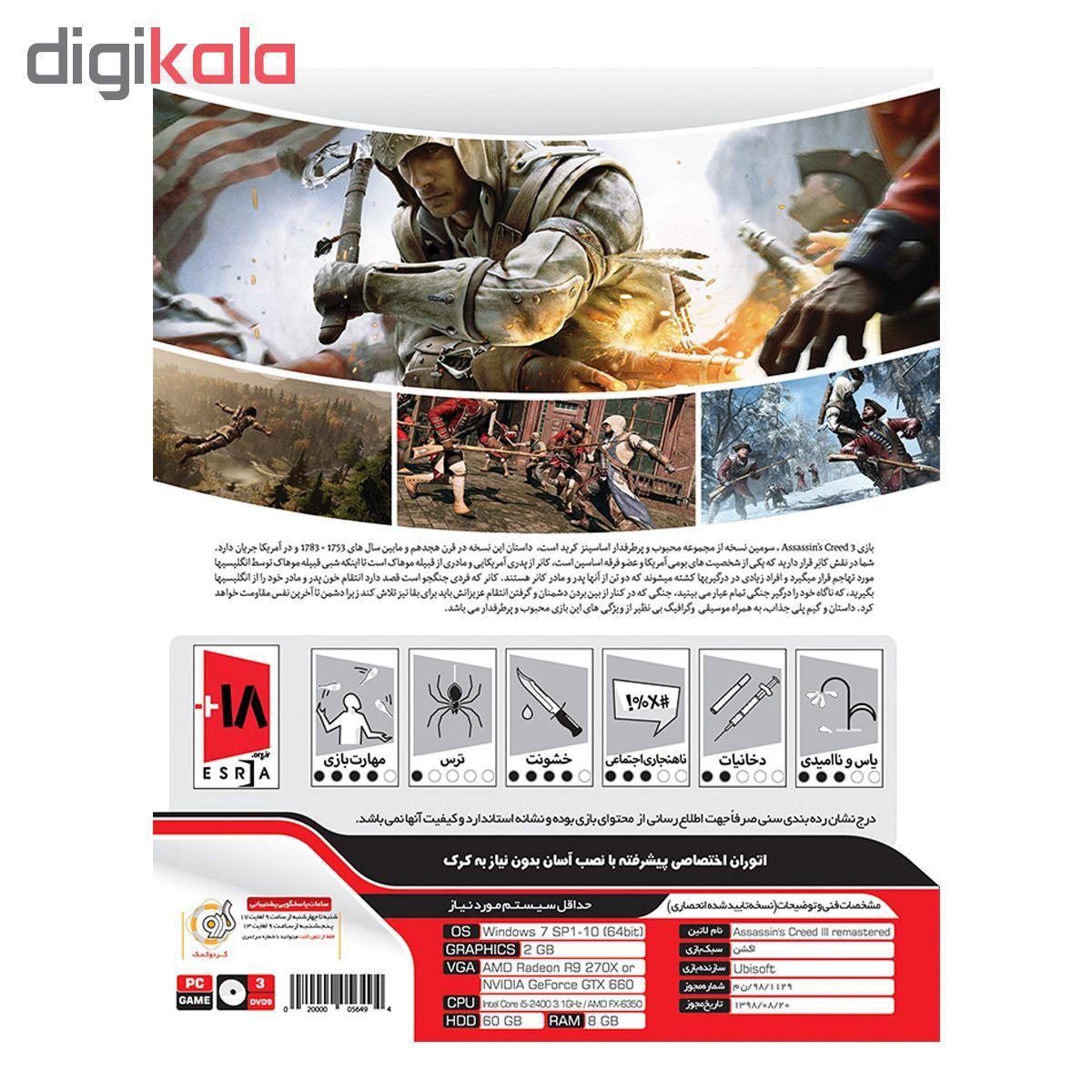 بازی Assassin's Creed III Remastered مخصوص PC نشر گردو main 1 2