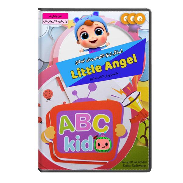 نرم افزار آموزش زبان انگلیسی برای کودکان لیتل آنجل نشر سها