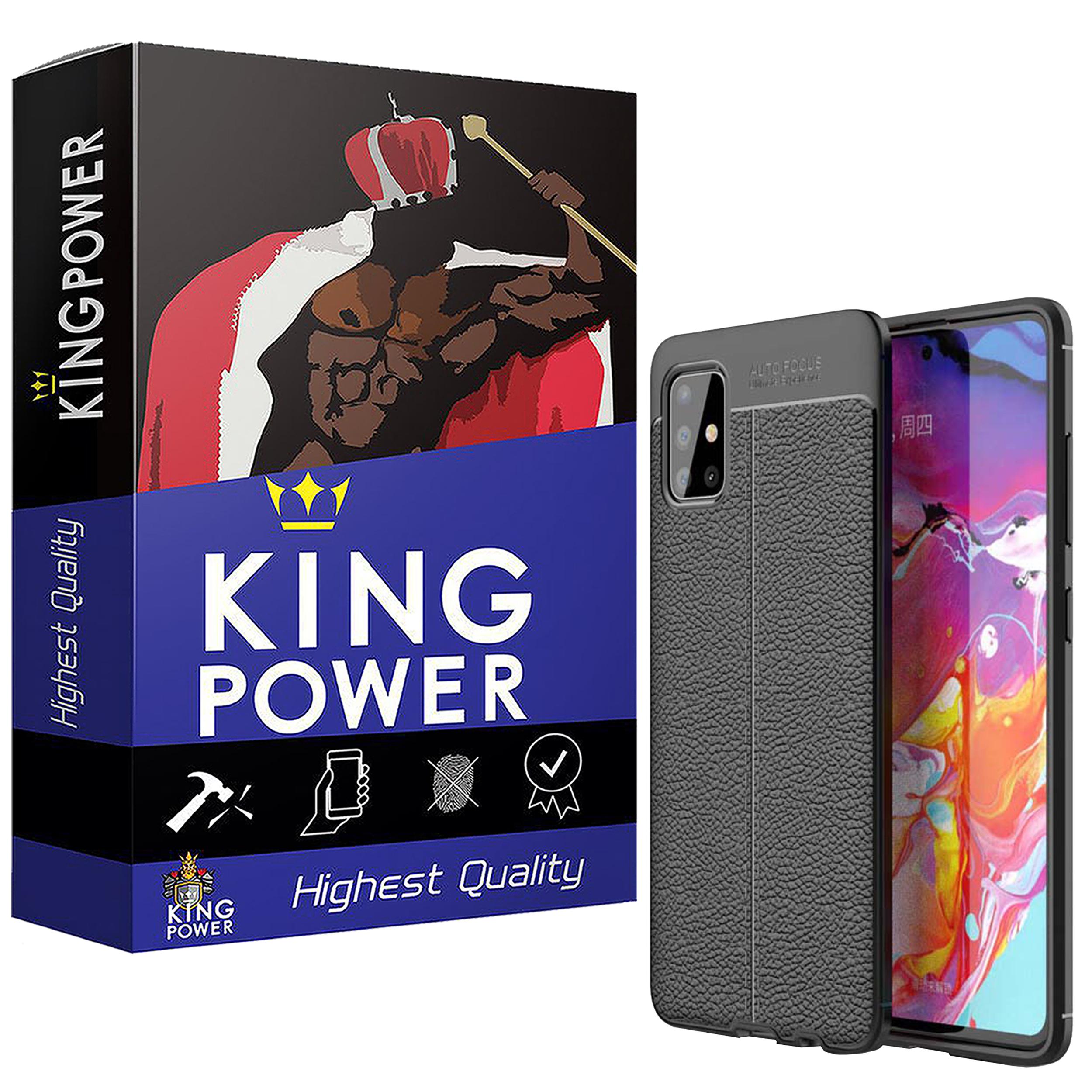 کاور کینگ پاور مدل A1F مناسب برای گوشی موبایل سامسونگ Galaxy A51