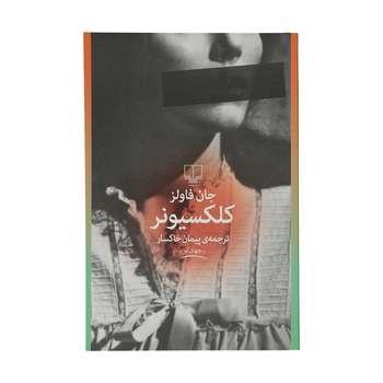 کتاب کلکسیونر اثر جان فاولز