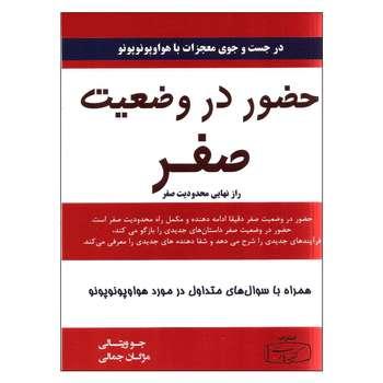 کتاب حضور در وضعیت صفر اثر جو ویتالی انتشارات کتیبه پارسی