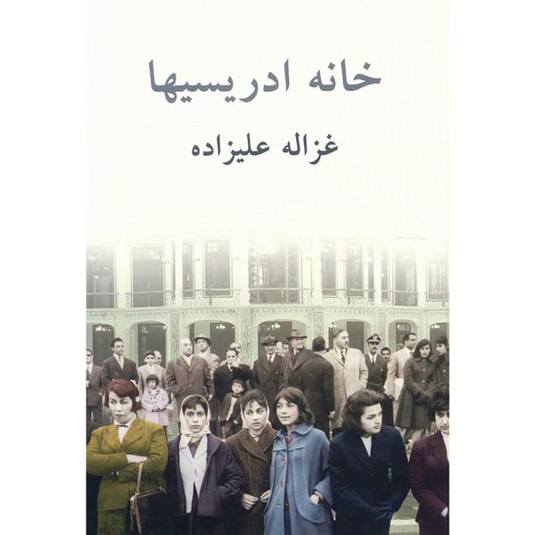 کتاب خانه ادریسی ها اثر غزاله علیزاده