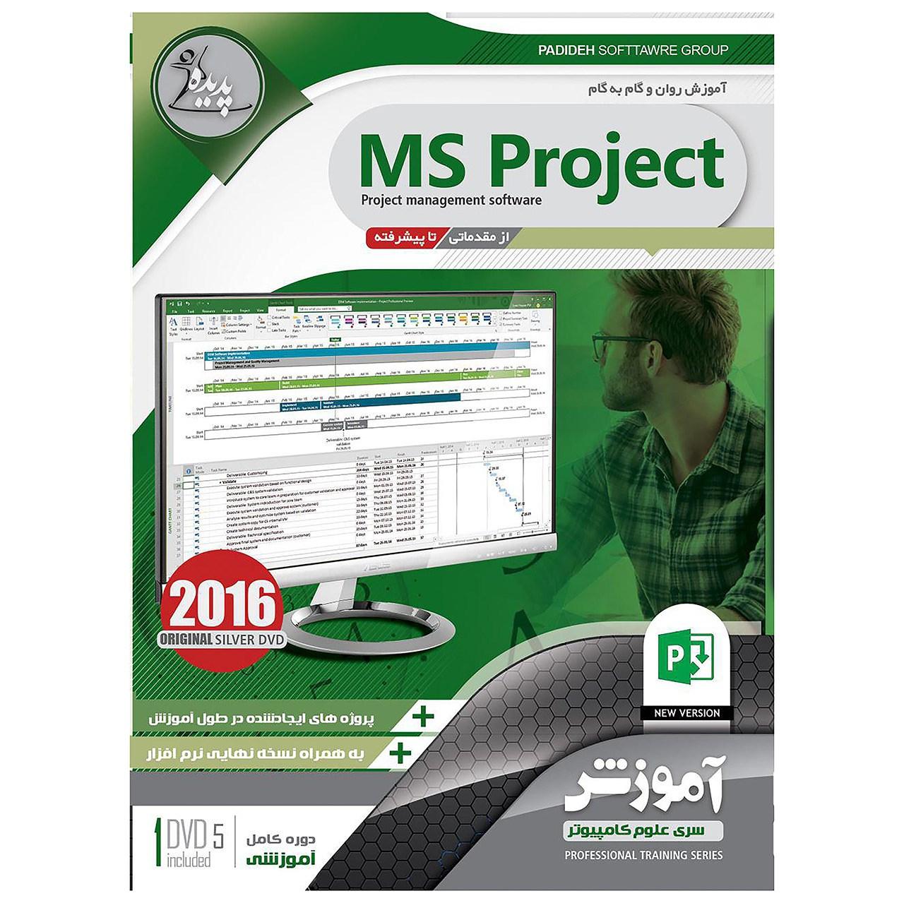 نرم افزار آموزش MS Project نشر پدیده سطح مقدماتی تا پیشرفته