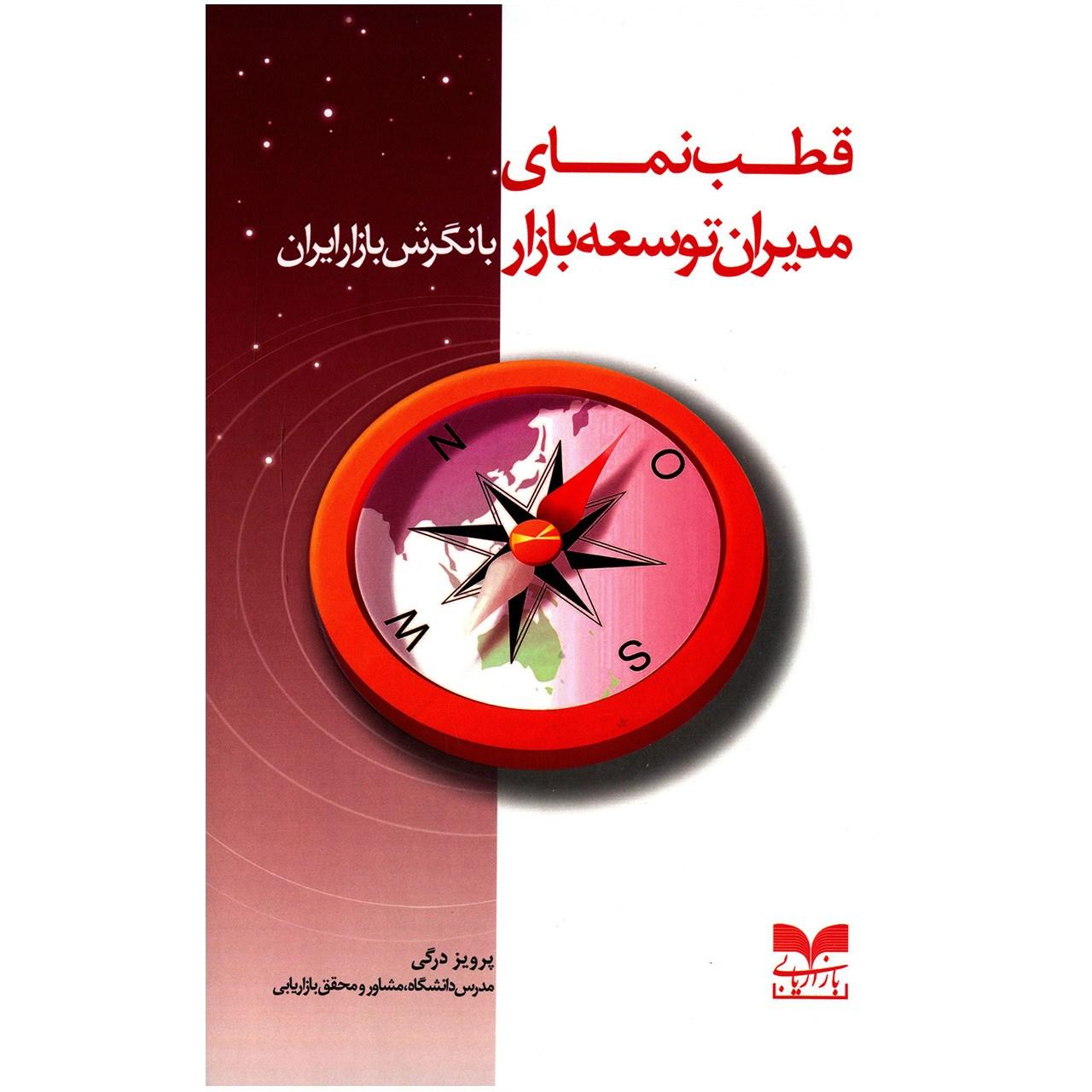 کتاب قطب نمای مدیران توسعه بازار با نگرش بازار ایران اثر پرویز درگی