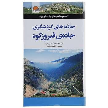 کتاب جاذبه های گردشگری جاده ی فیروزکوه اثر احمد نظری