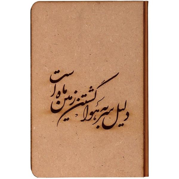 دفتر 100 برگ پرسام کد AM-21292 جلد چوبی