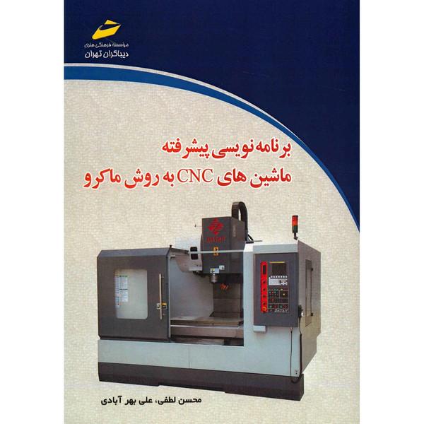 کتاب برنامه نویسی پیشرفته ماشین های CNC به روش ماکرو اثر محسن لطفی