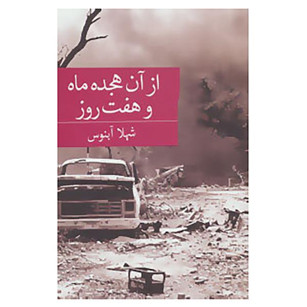 کتاب رمان ایرانی28 اثر شهلا آبنوس