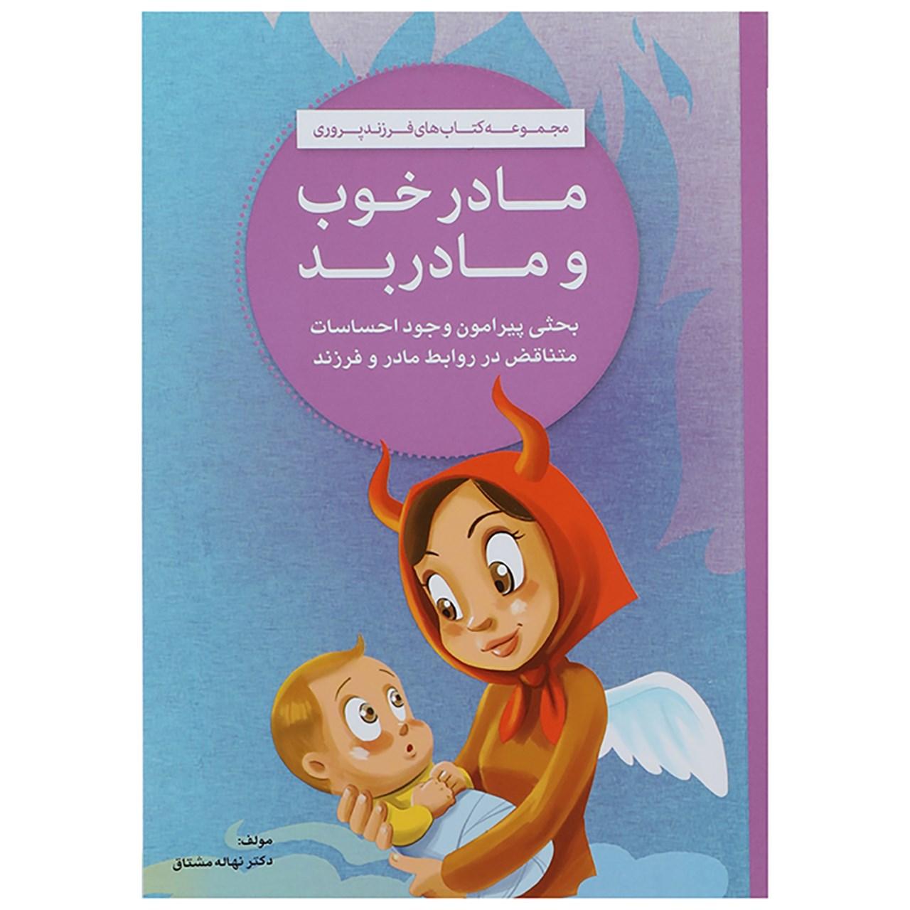 کتاب مادر خوب و مادر بد اثر نهاله مشتاق
