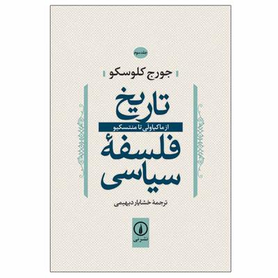 کتاب تاریخ فلسفه سیاسی اثر جورج کلوسکو نشر نی جلد 3