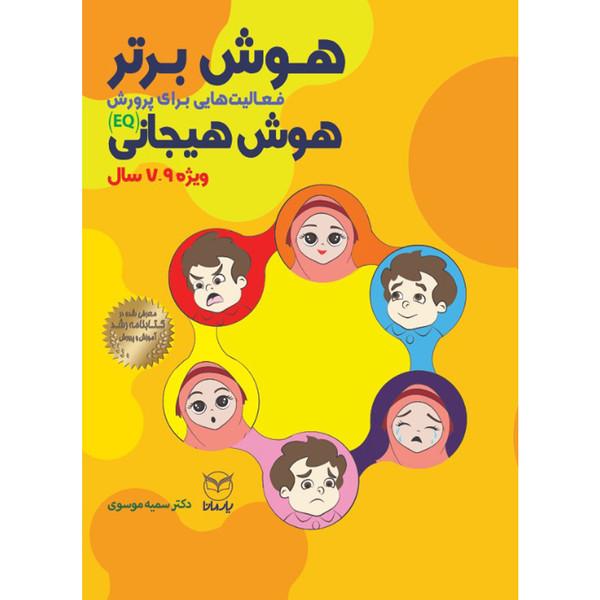 کتاب هوش برتر فعاليت هايي براي پرورش هوش هيجاني ویژه ۷ تا ۹ سال اثر دکتر سمیه موسوی نشر یارمانا