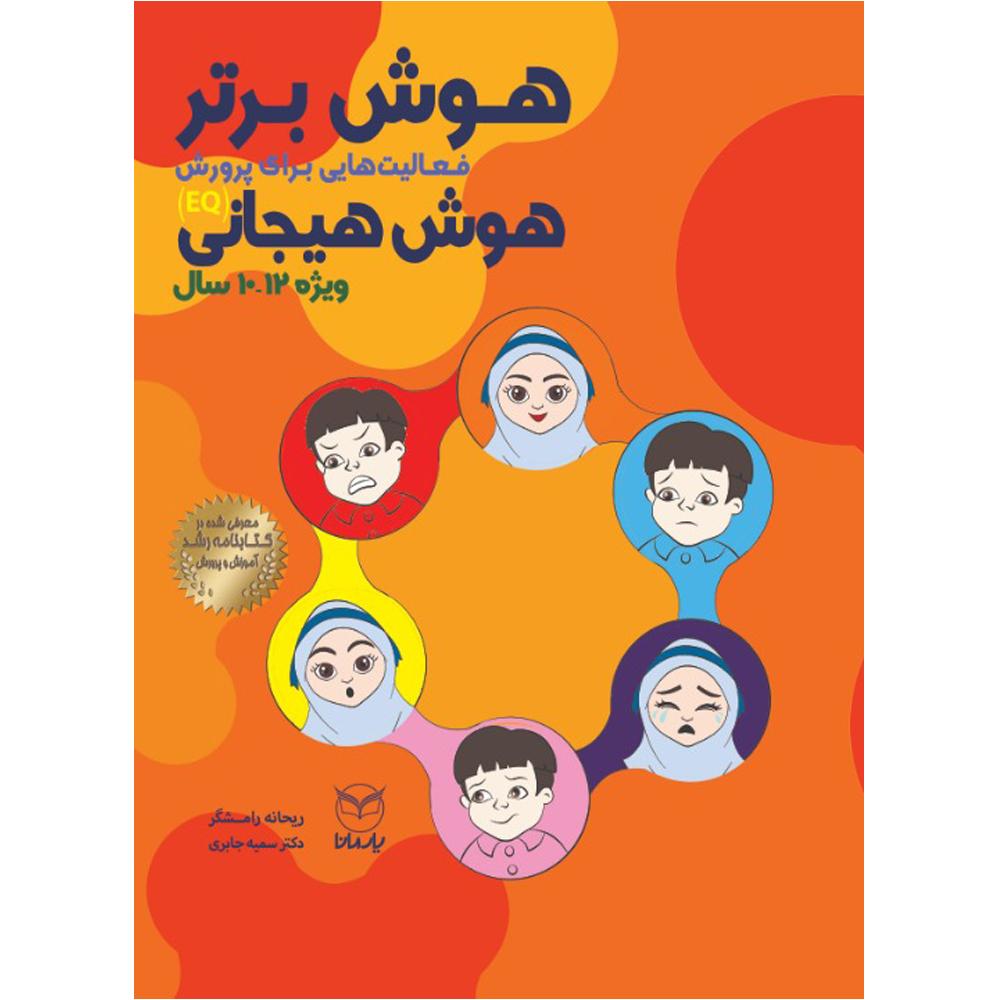 کتاب هوش برتر فعاليت هايي براي پرورش هوش هيجاني ویژه ۱۰ تا ۱۲ سال اثر ريحانه رامشگر و دكتر سميه جابري نشر یارمانا