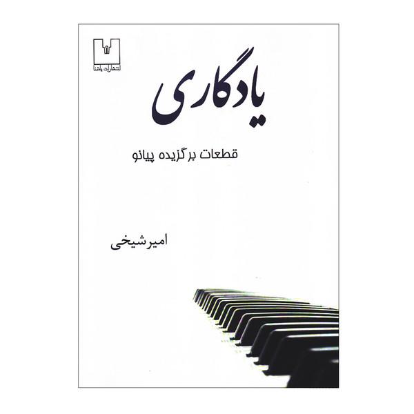 کتاب یادگاری قطعات برگزیده پیانو اثر امیر شیخی انتشارات یاشنا