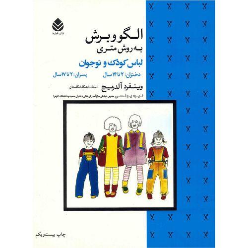 کتاب الگو و برش به روش متری لباس کودک و نوجوان اثر وینفرد آلدریچ