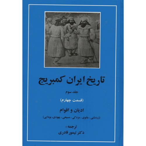 کتاب تاریخ ایران کمبریج 3 قسمت چهارم ادیان و اقوام اثر جمعی از نویسندگان