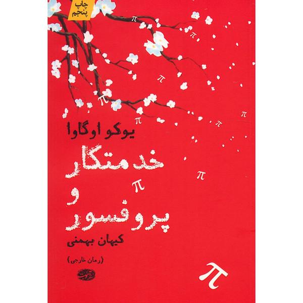 کتاب خدمتکار و پروفسور اثر یوکو اوگاوا