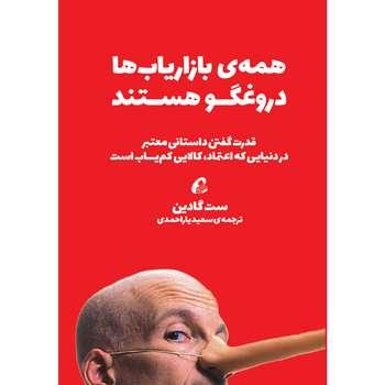 کتاب همه بازاریاب ها دروغگو هستند اثر ست گادین نشر آموخته