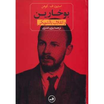 کتاب بوخارین و انقلاب بالشویکی اثر استیون اف. کوهن