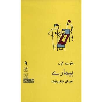 کتاب بیماری اثر هوی کرل