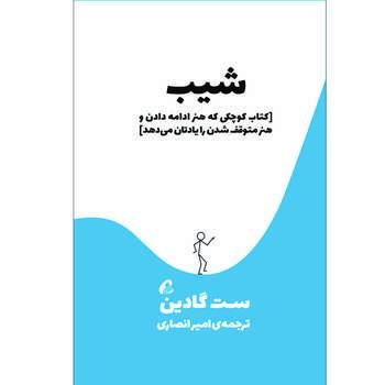 كتاب شيب اثر ست گادين نشر آموخته