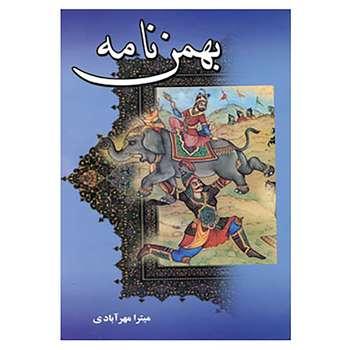کتاب بهمن نامه اثر میترا مهرآبادی