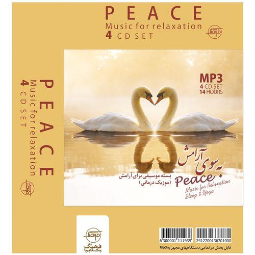 مجموعه موسیقی بی کلام بسته موسیقی برای آرامش  نشر فرهنگ