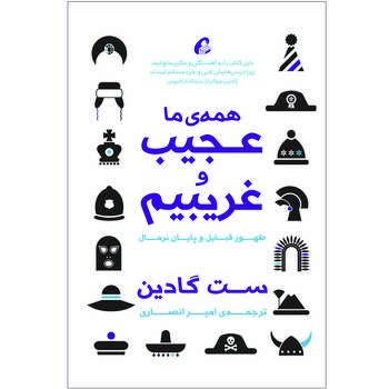 كتاب همه ما عجيب و غريبيم اثر ست گادين نشر آموخته