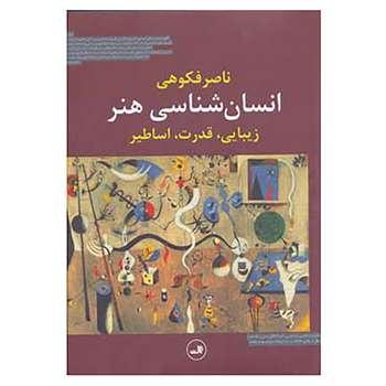 کتاب انسان شناسی هنر اثر ناصر فکوهی