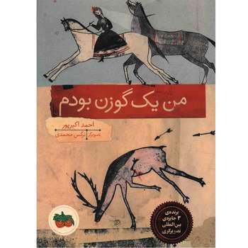 کتاب من یک گوزن بودم اثر احمد اکبرپور