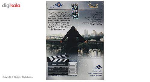 فیلم سینمایی کنعان اثر مانی حقیقی
