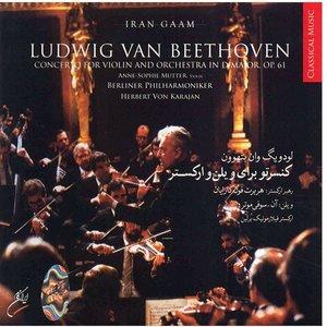 آلبوم موسیقی کنسرتو برای ویلن و ارکستر