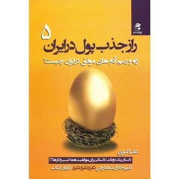 کتاب راز جذب پول در ایران اثر علی اکبری - جلد پنجم