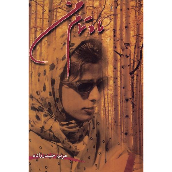 کتاب ماه تمام من اثر مریم حیدرزاده
