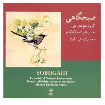 آلبوم موسیقی صبحگاهی - محسن کرامتی