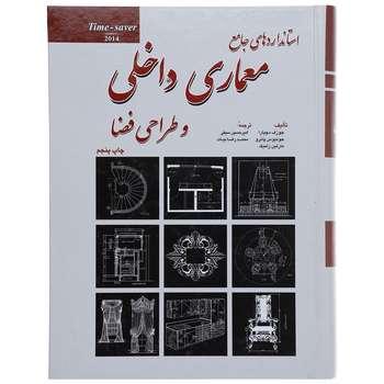 کتاب استانداردهای جامع معماری داخلی و طراحی فضا اثر جوزف دچیارا