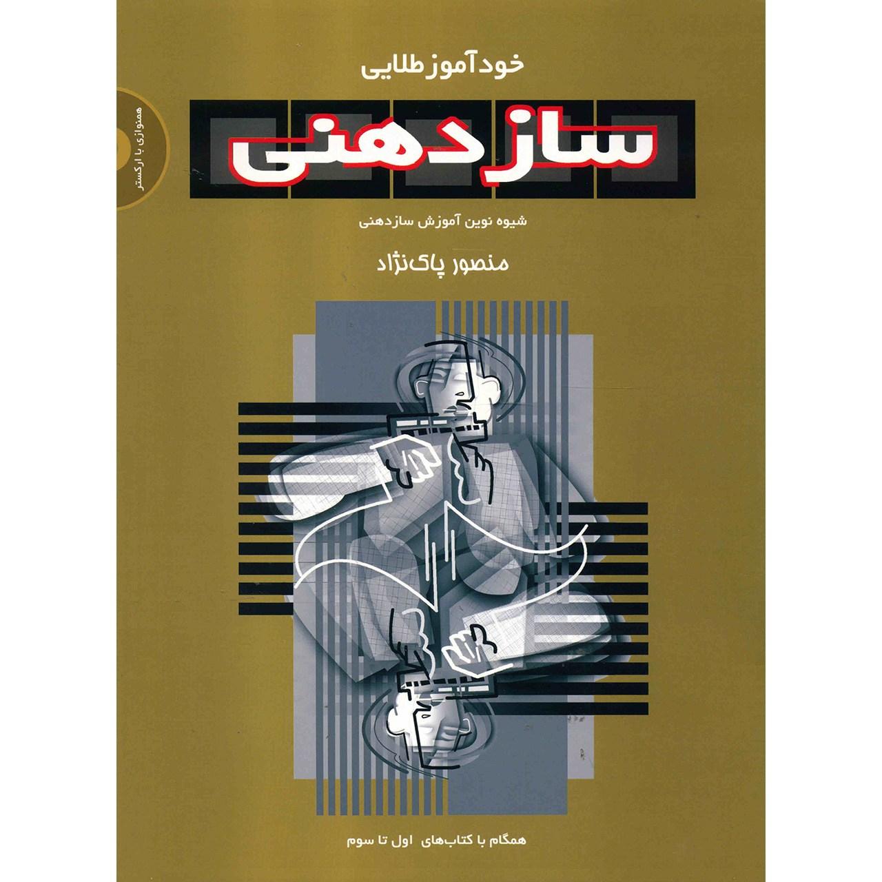 خرید                      کتاب خود آموز طلایی سازدهنی اثر منصور پاک نژاد