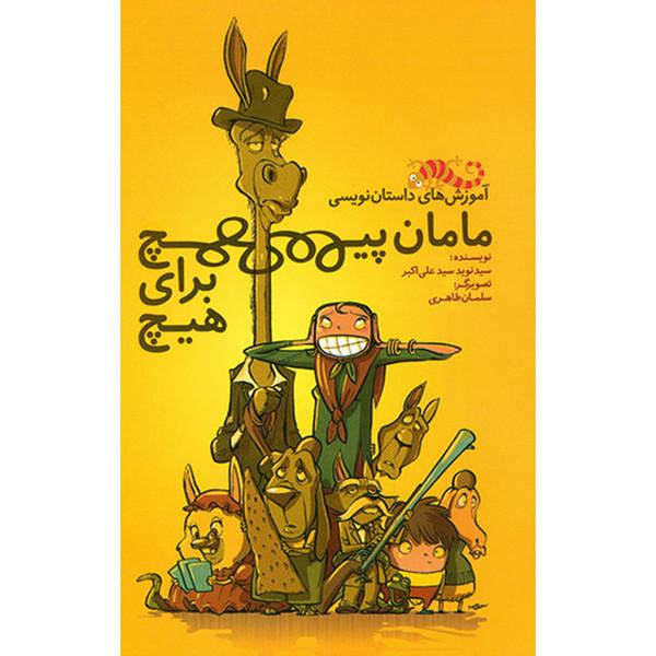 کتاب آموزش های داستان نویسی مامان پیچ برای هیچ اثر سید نوید سید علی اکبری