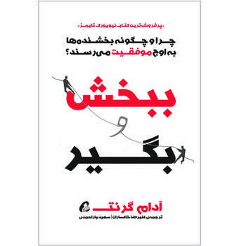 كتاب ببخش و بگير اثر آدام گرنت نشر آموخته