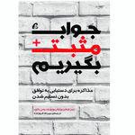 كتاب جواب مثبت بگيريم اثر جمعي از نويسندگان نشر آموخته