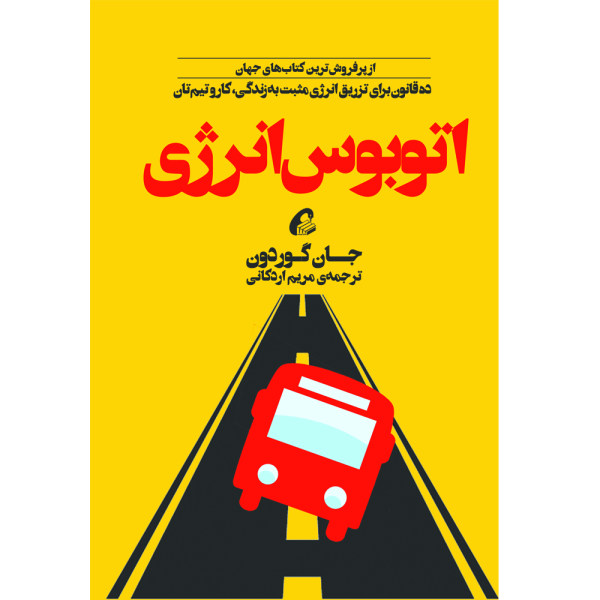 کتاب اتوبوس انرژی اثر جان گوردون نشر آموخته