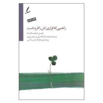 کتاب راهبی که فراری اش را فروخت اثر رابین شیلپ شارما نشر سایه سخن