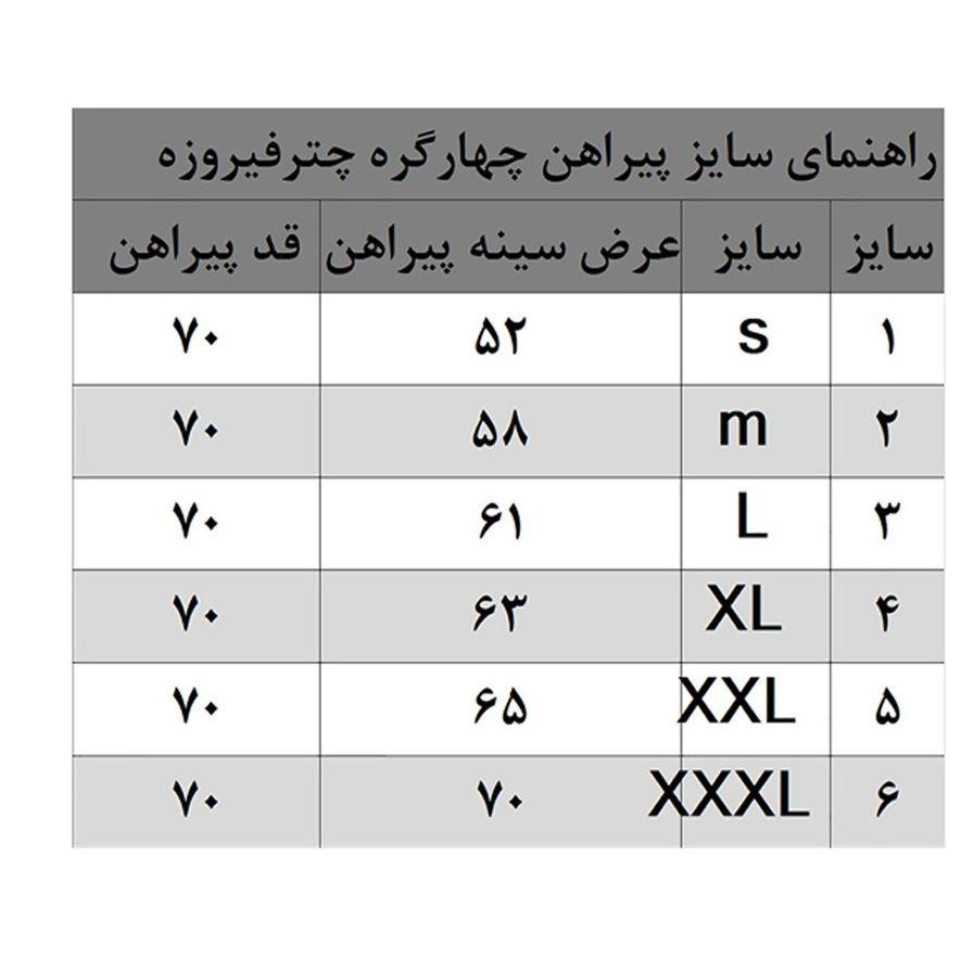 پیراهن مردانه الیاف طبیعی چترفیروزه مدل چهارگره مشکی کد 3 main 1 5