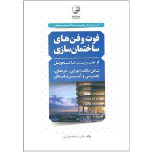 کتاب فوت و فن های ساختمان سازی اثر دکتر عبدالله چراغی انتشارات نوآور