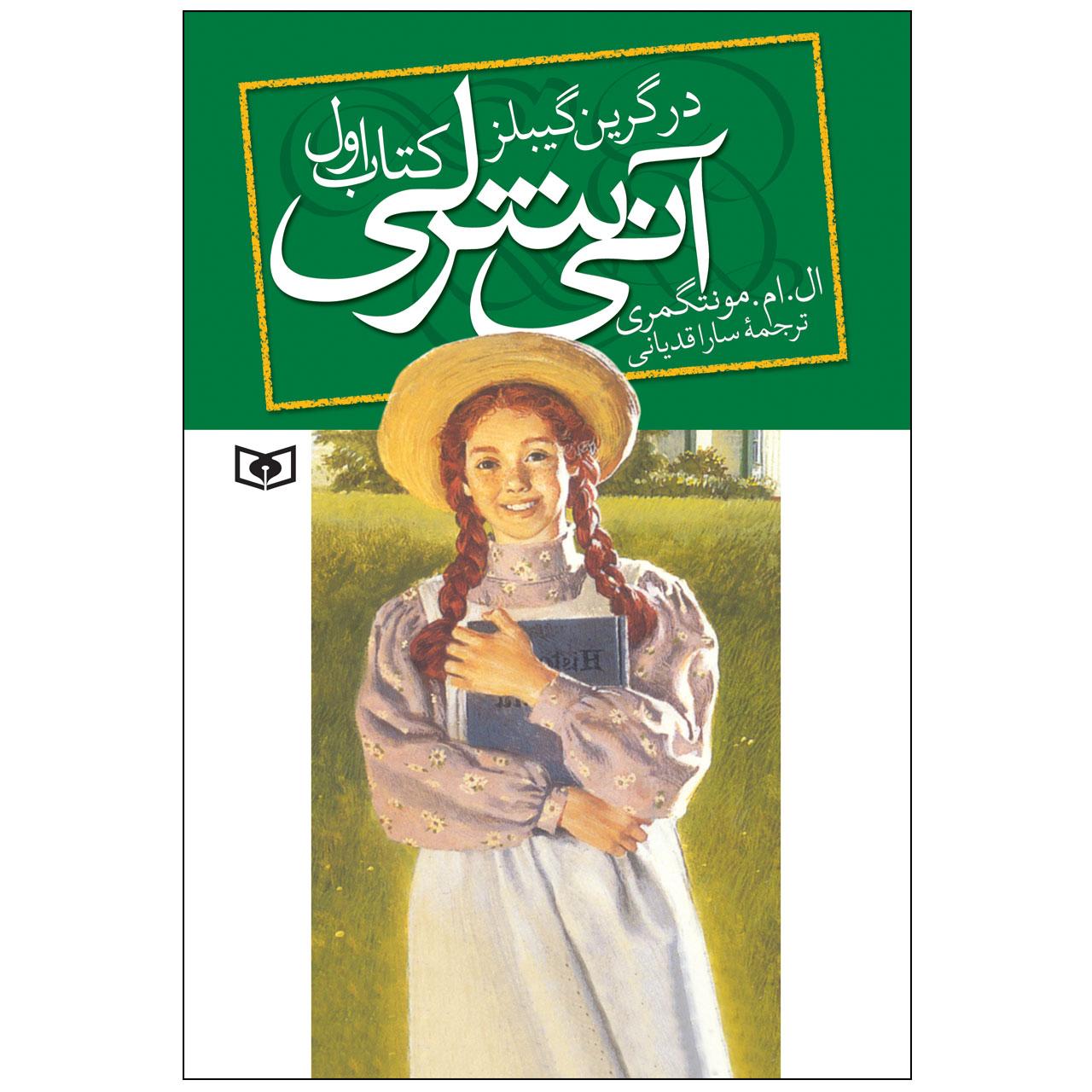 خرید                      کتاب آنی شرلی در گرین گیبلز اثر ال. ام. مونتگمری انتشارات قدیانی