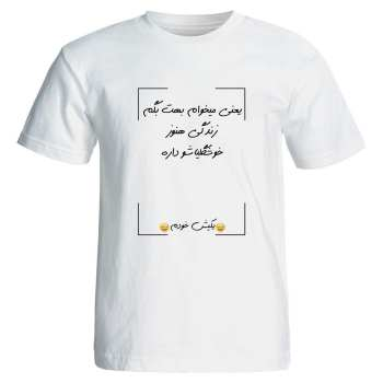 تی شرت نگار ایرانی طرح J7