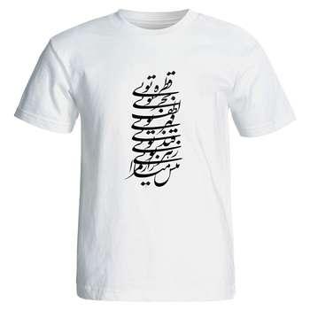 تی شرت نگار ایرانی طرح J5